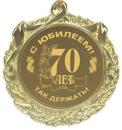 Поздравить на юбилей 70 лет с юбилеем 70