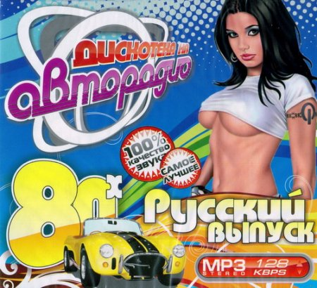 Музыка Авторадио, слушать онлайн на 101.ru