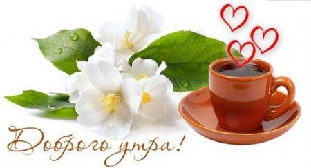 Пожелания с добрым утром - ПоздравОк