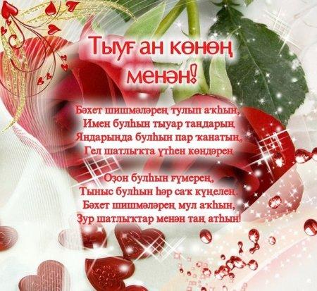 Поздравления с 85 летием на татарском