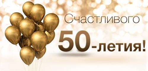 С 50 юбилеем поздравления свата 134
