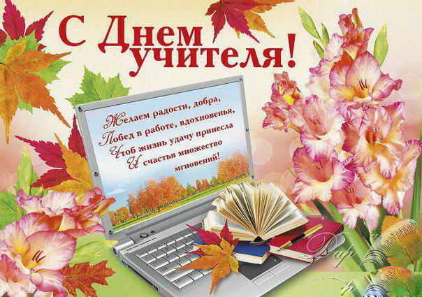 Поздравления с праздником коллеги учителя