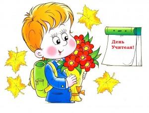Красивые поздравления с днем учителя